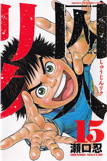 囚人リク 01-15 zip rar Comic dl torrent raw manga raw