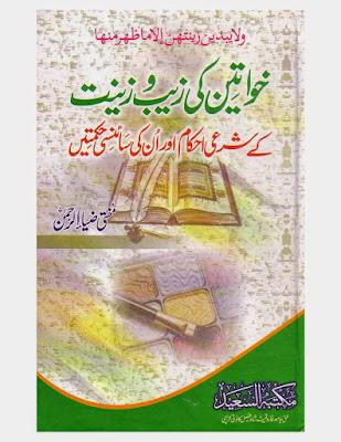 Khawateen Ki Zaib-o-Zeenat K Shari Ahkam By Sheikh Mufti Zia-Ur-Rahman