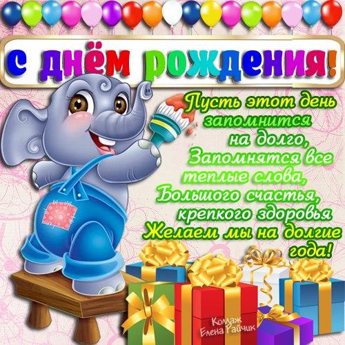 Поздравления малышу с днём рождения