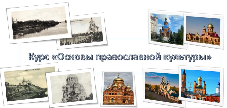 "Курс ""Основы православной культуры"""