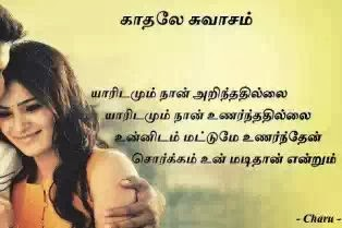 Tamil Love Quotes : Best famous tamil love quotes downloads