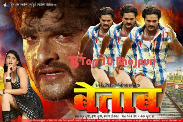 Betaab bhojpuri movie wiki Poster, Trailer, Songs list, Betaab 2014 bhojpuri movie film star-cast actor, actress name Khesari lal Yadav and Akshara Singh Release Date mar 2014