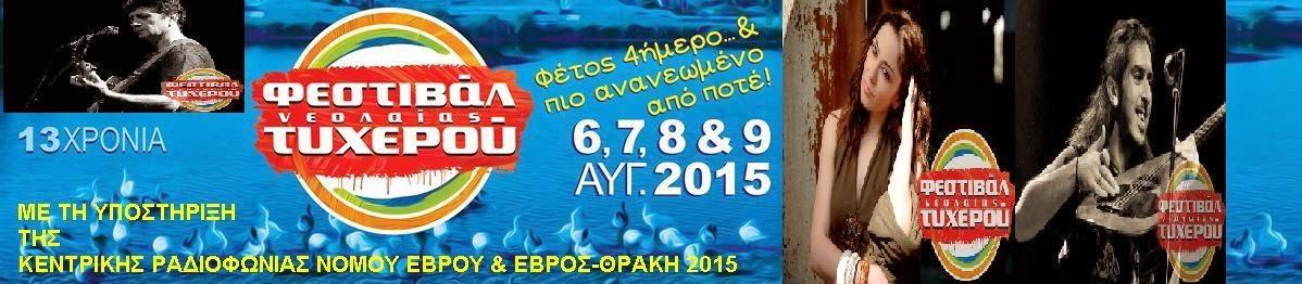 ΕΒΡΟΣ-ΘΡΑΚΗ 2015