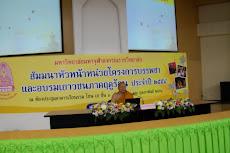 สัมมนาหัวหน้าหน่วยโครงการบรรพชาฯ 2554