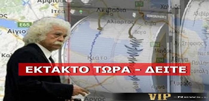 Τώρα ΠΡΟΕΙΔΟΠΟΙΗΣΗ απο Βαρώτσο: «Περιμένουμε ΜΕΓΑΛΟ σεισμό στην παρακάτω περιοχή»