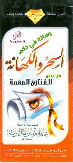 مطوية هامة : رسالة في حكم السحر والكهانة ، مع بعض الفتاوى المهمة للشيخ عبد العزيز بن باز