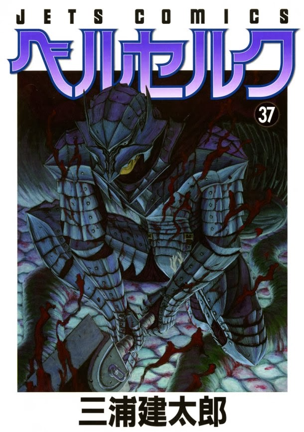 Berserk, Actu Manga, Manga, Kentarou Miura, Young Animal,