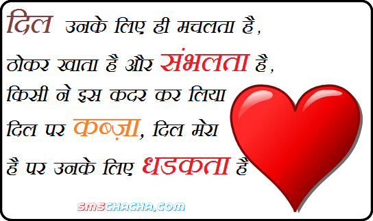 I Love You Quotes In Hindi Sms : funny-love-sad-birthday sms: love sms in hindi