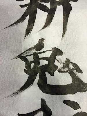 鬼の文字 習字