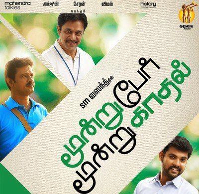 Download Moondru Per Moondru Kadhal (2012) Tamil Movie MP3 Free