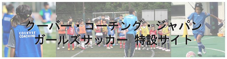 クーバー・コーチング・ジャパン ガールズサッカー 特設サイト