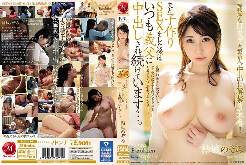 JUL-270 H-Cup Tits Girl Yuki Nozomi Sex With Father-In-Law