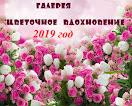 цветочное вдохновение - 2019