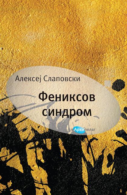 """Roman """"Feniksov sindrom"""" u izdanju """"Arhipelaga"""""""