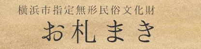 八坂神社 お札まき