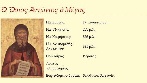 http://www.synaxarion.gr/gr/sid/1770/sxsaintinfo.aspx