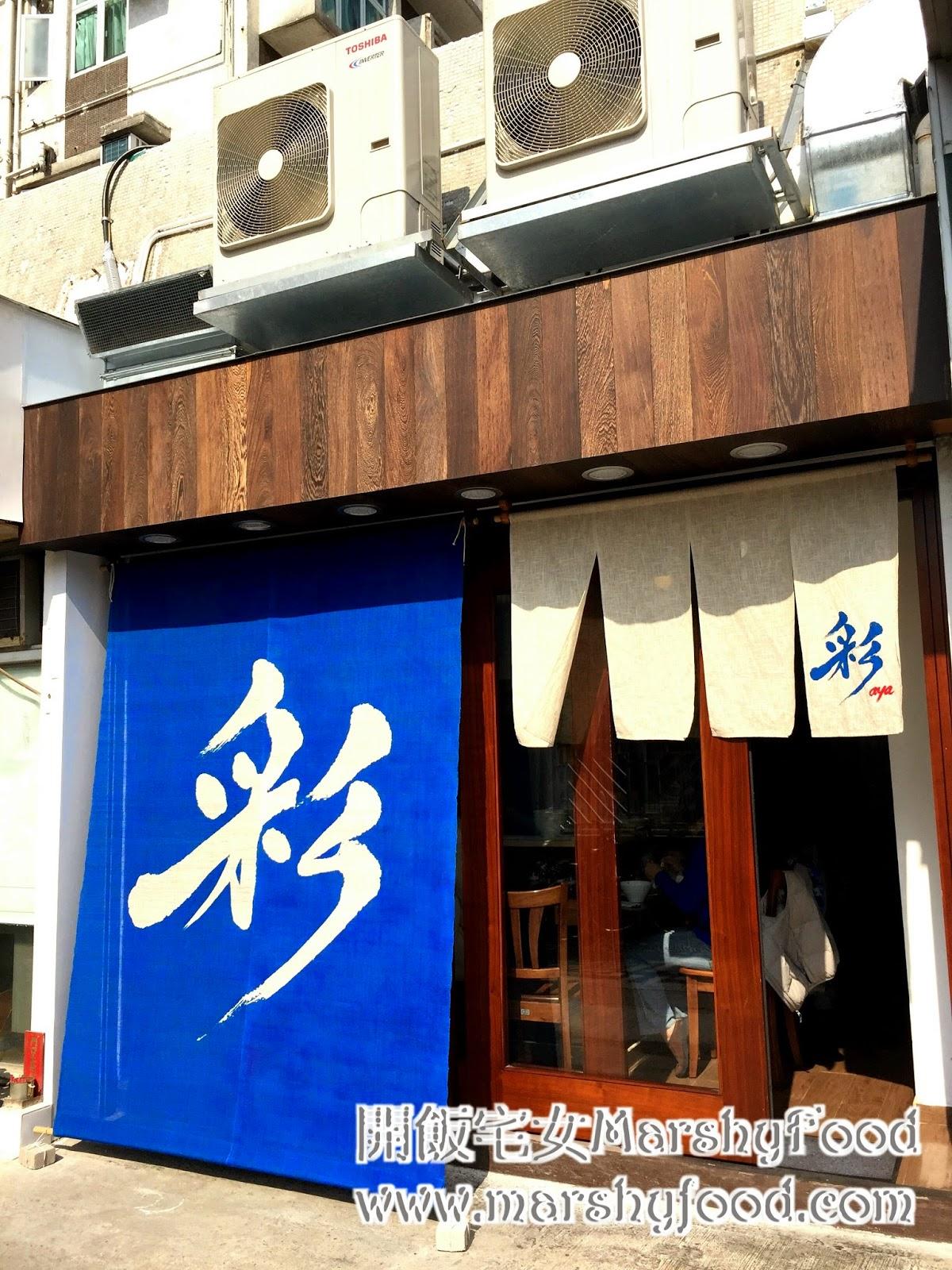 拉麵篇 - 彩 aya