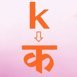Phonetic Hindi font