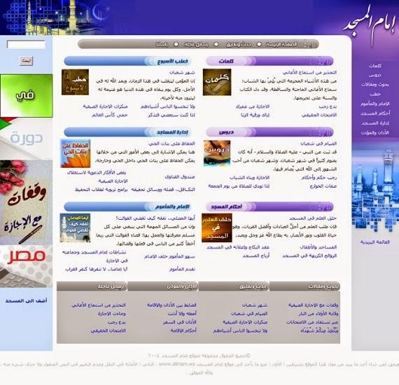 http://koonoz.blogspot.com/2015/02/site-imam-masjid.html