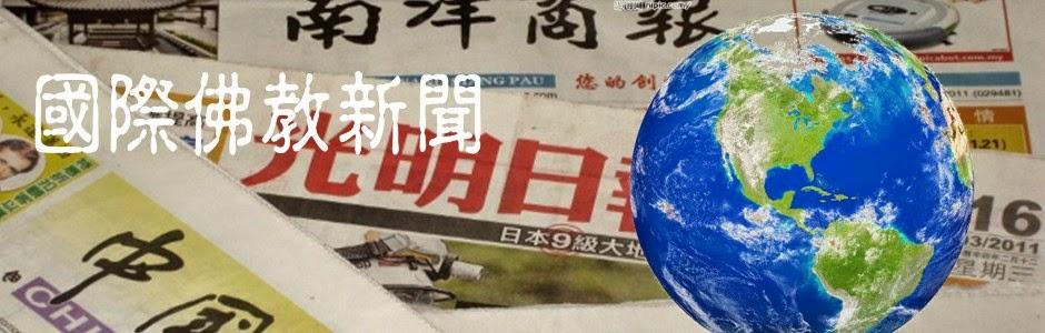 國際佛教新聞