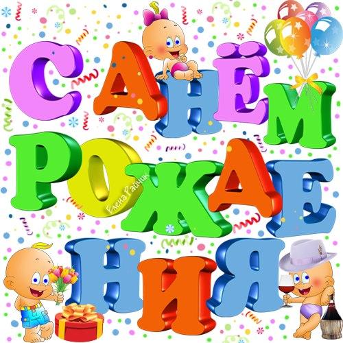 Веселые открытки с днем рождения один год