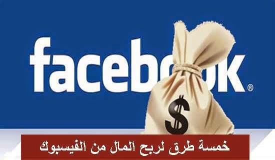c0e3565446f35 فبالتأكيد الأمر يبدو مثيرا للاهتمام أنه من الممكن تحقيق المال من الفيسبوك  الدي تستعمله يوميا.