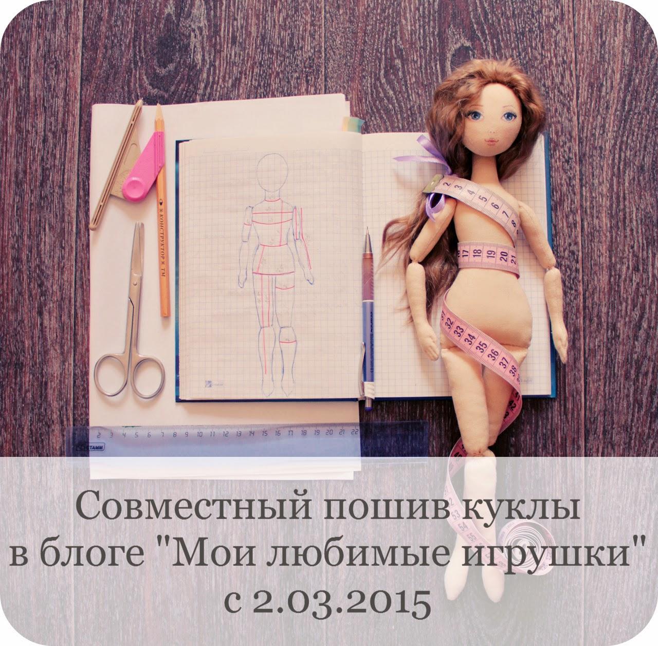 СП Куклы