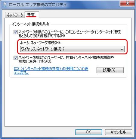「ワイヤレスネットワーク接続2」を選択