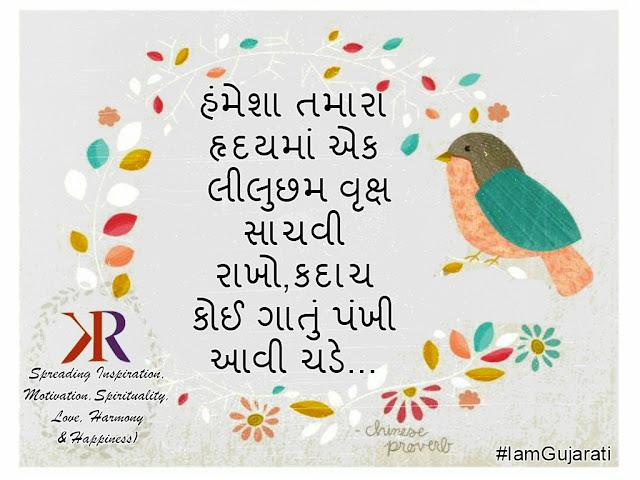 Gujarati Suvichar On Singing Bird