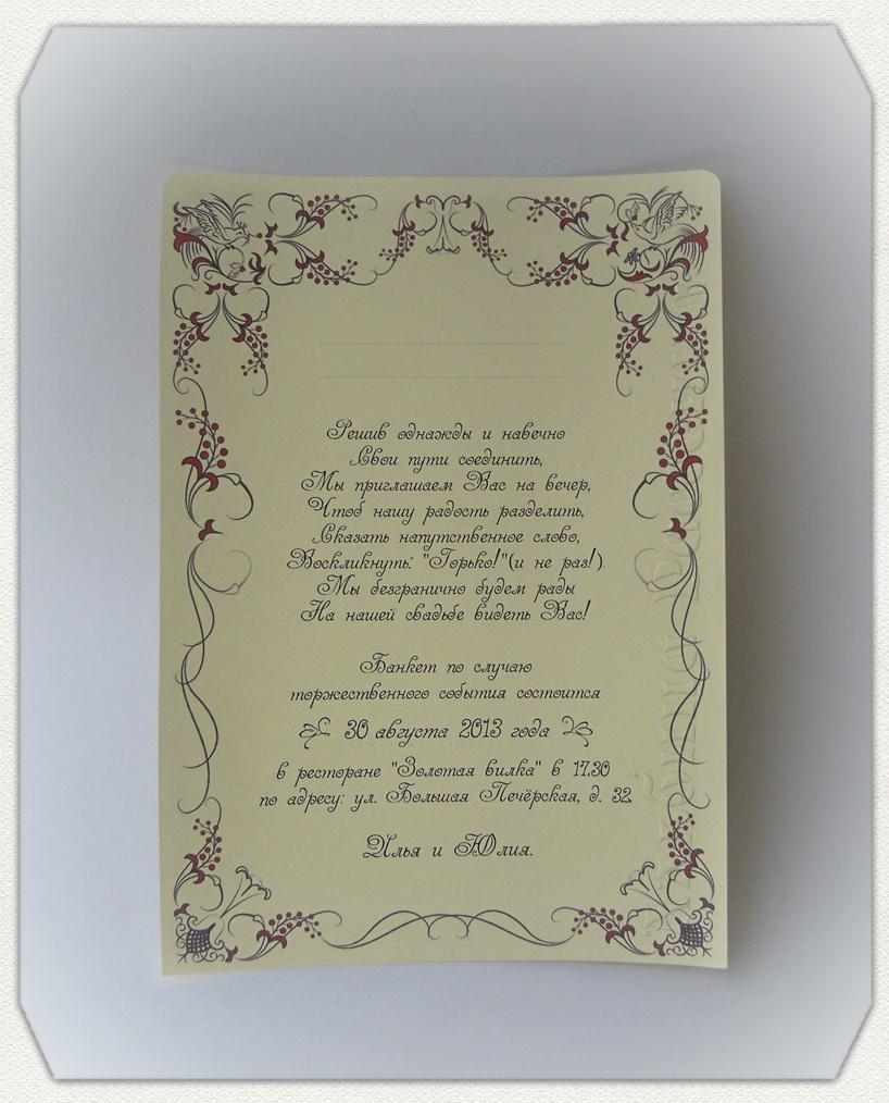 Пример приглашения на свадьбу.