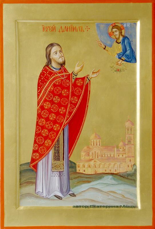 Χαιρετισμοί στο νεομάρτυρα ιεραπόστολο π. Δανιήλ Συσόεφ († 19 Νοεμβρίου 2009)