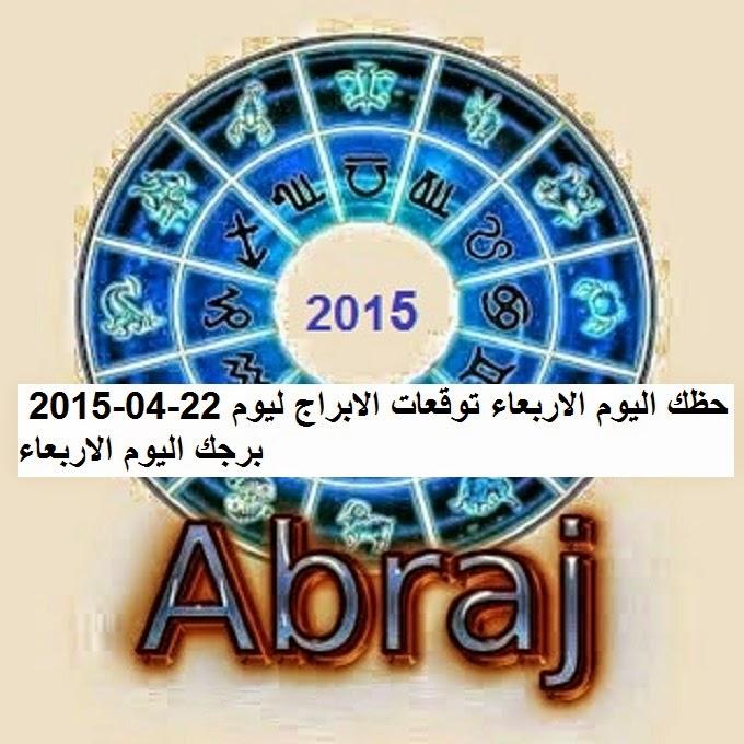حظك اليوم الاربعاء توقعات الابراج ليوم 22-04-2015  برجك اليوم الاربعاء