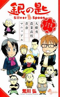 銀の匙 第01-09巻 [Gin no Saji vol 01-09]