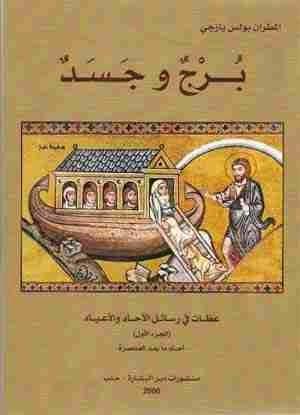 كتاب برج وجسد | المطران بولس يازجي - عظات في رسائل الاحاد و الاعياد - منشورات دير البشارة حلب