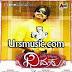 Dheemaku Kannada Movie Mp3 songs Free Download