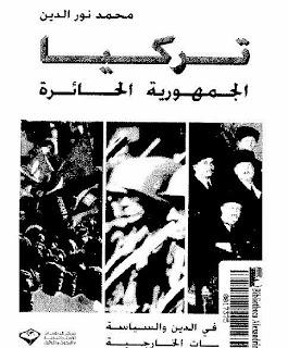 كتاب تركيا الجمهورية الحائرة - محمد نور الدين