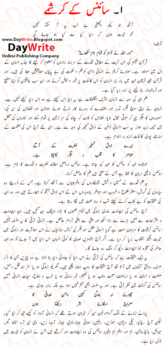 Free essay in urdu language