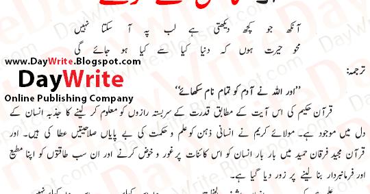 mazmoon in urdu on islam ki barkatein