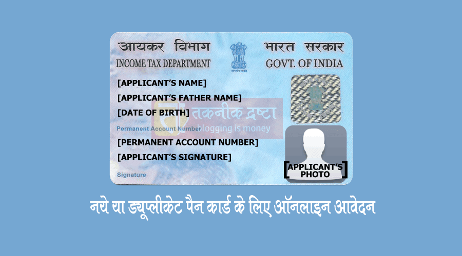 pan card form 49a new