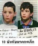 10 อันดับฆาตกรเด็ก