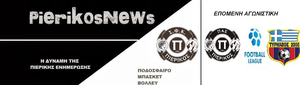 PierikosNews.gr