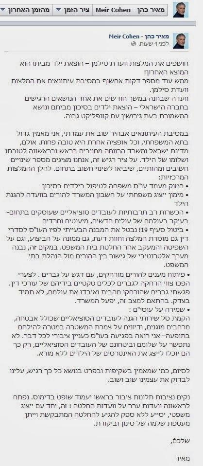 מסקנות ועדת סילמן מתוך דף הפייסבוק של שר הרווחה מאיר כהן 3.3.2014