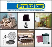 Praktiker (Практикер) Интернет Магазин мебели, стройматериалов и товаров для дома