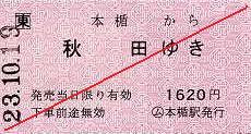 JR東日本 本楯駅 常備軟券乗車券1 一般式