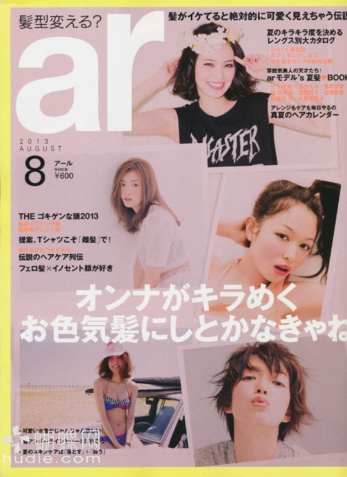 ar (アール) August 2013