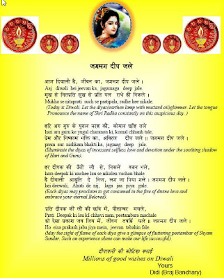 Divali 2011 song by disciple of Jagadguru Kripaluji Maharaj