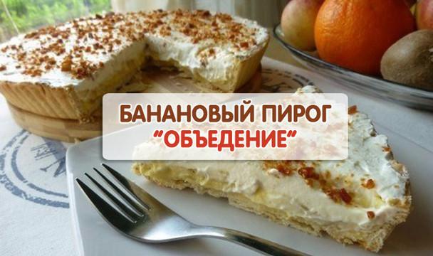 Банановый торт рецепт и пошаговым рецептом