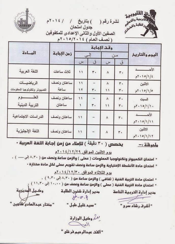 ننشرجداول امتحانات فرق إعدادى الترم الأول 2015 لمحافظة القليوبية 10846187_65550338790