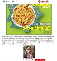 Vikatan - 25.07.2017
