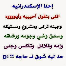 اللهجة السكندرية